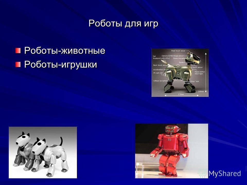 Роботы для игр Роботы-животныеРоботы-игрушки