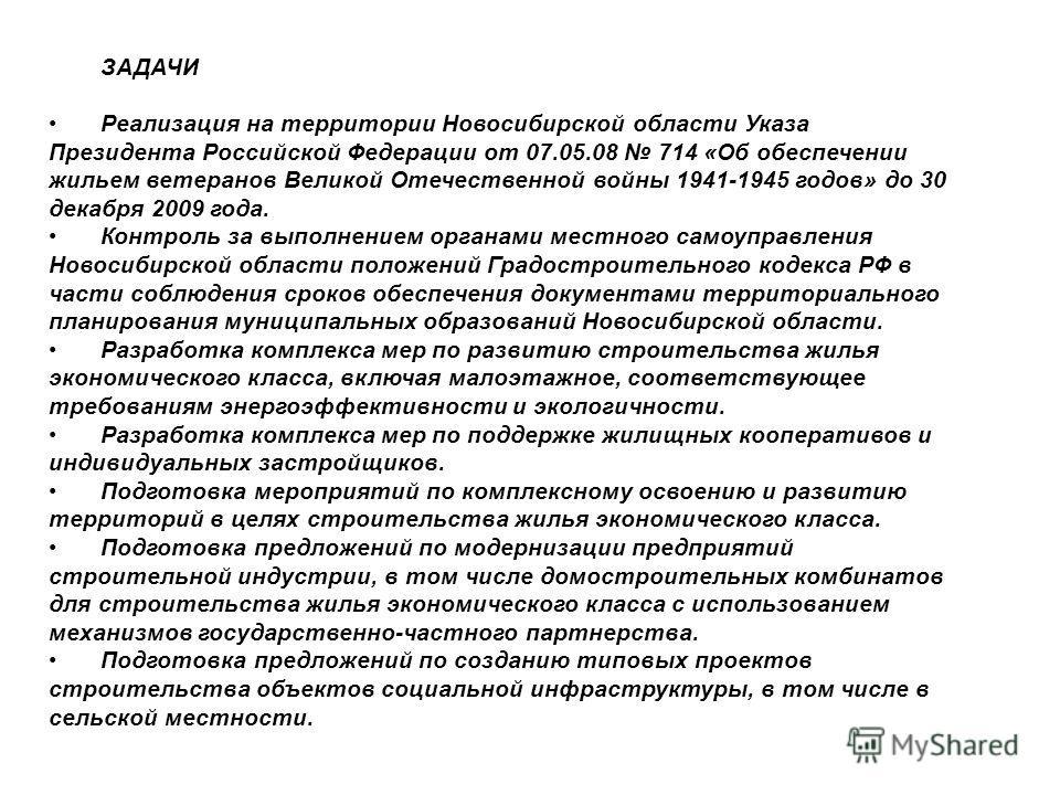 ЗАДАЧИ Реализация на территории Новосибирской области Указа Президента Российской Федерации от 07.05.08 714 «Об обеспечении жильем ветеранов Великой Отечественной войны 1941-1945 годов» до 30 декабря 2009 года. Контроль за выполнением органами местно