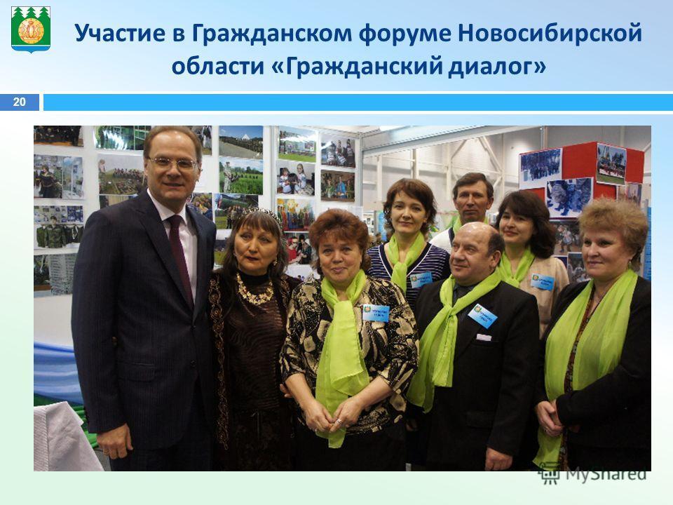 20 Участие в Гражданском форуме Новосибирской области « Гражданский диалог »