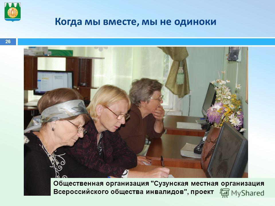 26 Когда мы вместе, мы не одиноки Общественная организация Сузунская местная организация Всероссийского общества инвалидов, проект