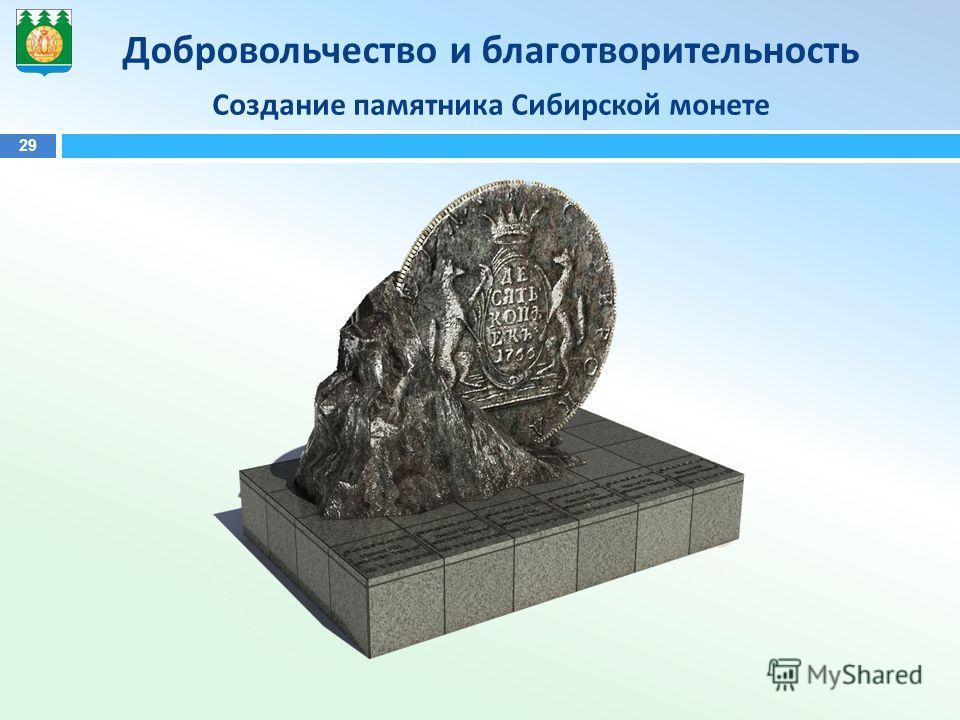 29 Создание памятника Сибирской монете Добровольчество и благотворительность