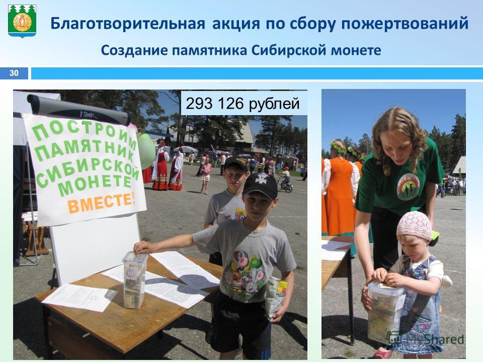 30 Благотворительная акция по сбору пожертвований Создание памятника Сибирской монете 293 126 рублей