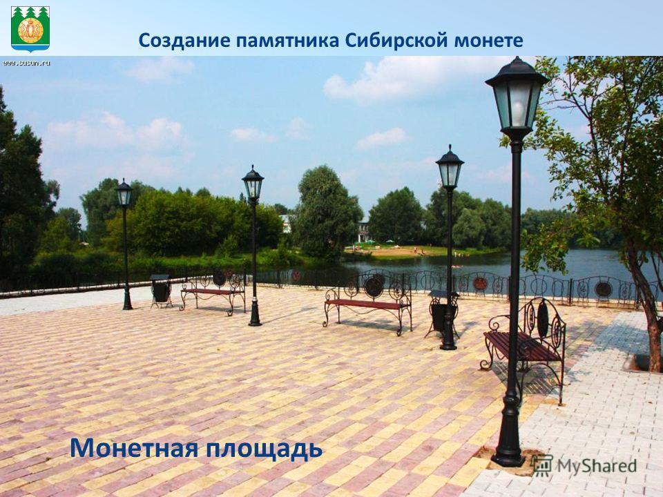 31 Создание памятника Сибирской монете Монетная площадь
