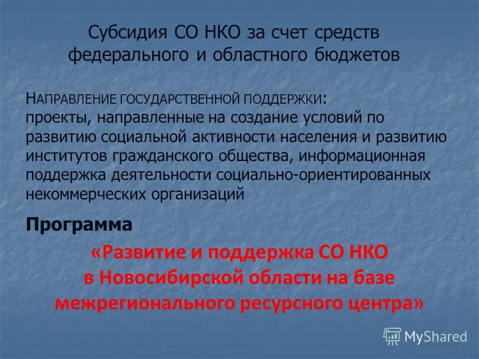 «Развитие и поддержка СО НКО в Новосибирской области на базе межрегионального ресурсного центра» Н АПРАВЛЕНИЕ ГОСУДАРСТВЕННОЙ ПОДДЕРЖКИ : проекты, направленные на создание условий по развитию социальной активности населения и развитию институтов граж