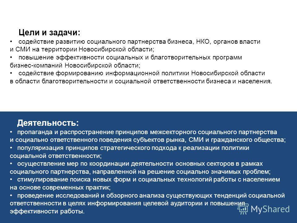 Цели и задачи: содействие развитию социального партнерства бизнеса, НКО, органов власти и СМИ на территории Новосибирской области; повышение эффективности социальных и благотворительных программ бизнес-компаний Новосибирской области; содействие форми