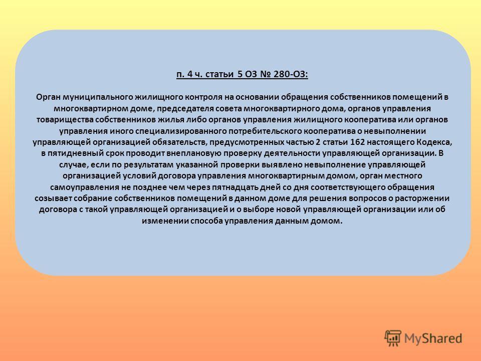 п. 4 ч. статьи 5 ОЗ 280-ОЗ: Орган муниципального жилищного контроля на основании обращения собственников помещений в многоквартирном доме, председателя совета многоквартирного дома, органов управления товарищества собственников жилья либо органов упр