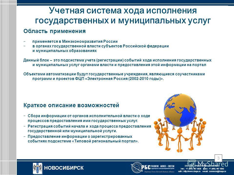 ЗАО « АКГ « Развитие бизнес-систем » тел.: +7 (495) 967 6838 факс: +7 (495) 967 6843 сайт: http://www.rbsys.ru e-mail: common@rbsys.ru НОВОСИБИРСК 3 Область применения применяется в Минэкономразвития России в органах государственной власти субъектов