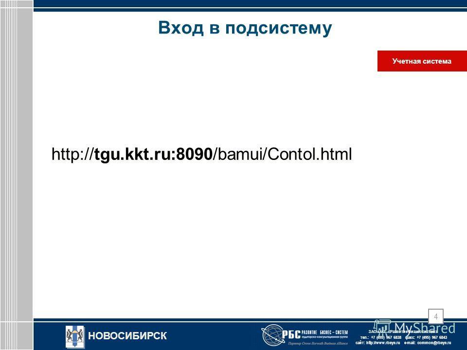 ЗАО « АКГ « Развитие бизнес-систем » тел.: +7 (495) 967 6838 факс: +7 (495) 967 6843 сайт: http://www.rbsys.ru e-mail: common@rbsys.ru НОВОСИБИРСК 4 Вход в подсистему Учетная система http://tgu.kkt.ru:8090/bamui/Contol.html
