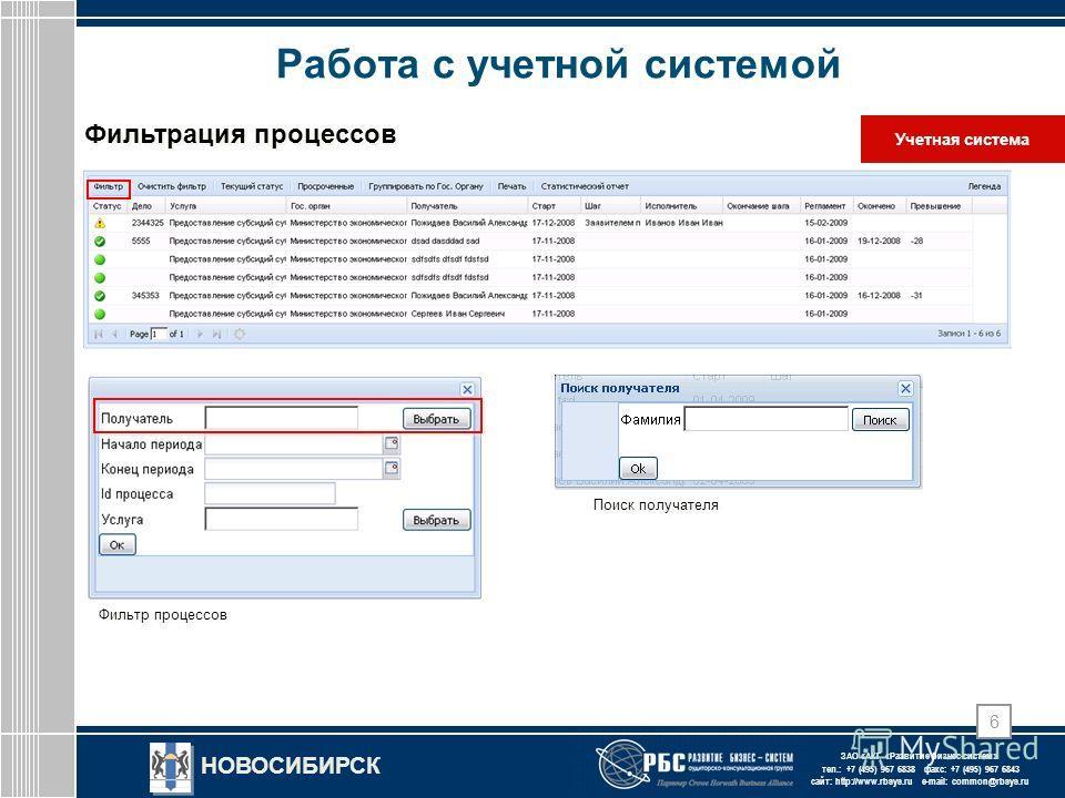 ЗАО « АКГ « Развитие бизнес-систем » тел.: +7 (495) 967 6838 факс: +7 (495) 967 6843 сайт: http://www.rbsys.ru e-mail: common@rbsys.ru НОВОСИБИРСК 6 Работа с учетной системой Учетная система Фильтр процессов Поиск получателя Фильтрация процессов