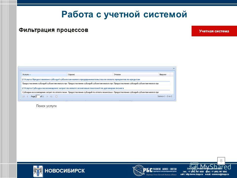 ЗАО « АКГ « Развитие бизнес-систем » тел.: +7 (495) 967 6838 факс: +7 (495) 967 6843 сайт: http://www.rbsys.ru e-mail: common@rbsys.ru НОВОСИБИРСК 8 Работа с учетной системой Учетная система Поиск услуги Фильтрация процессов