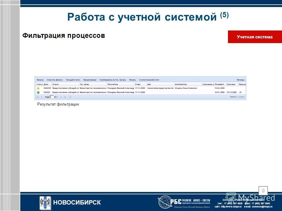 ЗАО « АКГ « Развитие бизнес-систем » тел.: +7 (495) 967 6838 факс: +7 (495) 967 6843 сайт: http://www.rbsys.ru e-mail: common@rbsys.ru НОВОСИБИРСК 9 Работа с учетной системой (5) Учетная система Результат фильтрации Фильтрация процессов