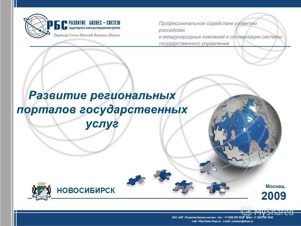 НОВОСИБИРСК Развитие региональных порталов государственных услуг