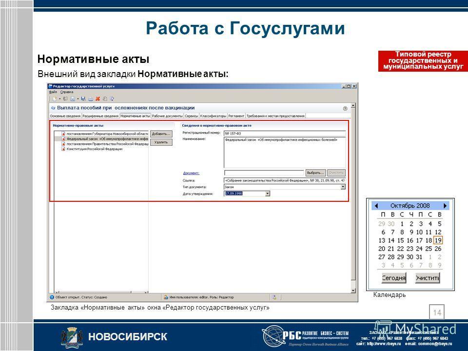 ЗАО « АКГ « Развитие бизнес-систем » тел.: +7 (495) 967 6838 факс: +7 (495) 967 6843 сайт: http://www.rbsys.ru e-mail: common@rbsys.ru НОВОСИБИРСК 14 Работа с Госуслугами Типовой реестр государственных и муниципальных услуг Нормативные акты Внешний в