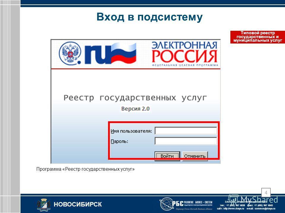 ЗАО « АКГ « Развитие бизнес-систем » тел.: +7 (495) 967 6838 факс: +7 (495) 967 6843 сайт: http://www.rbsys.ru e-mail: common@rbsys.ru НОВОСИБИРСК 4 Вход в подсистему Типовой реестр государственных и муниципальных услуг Программа «Реестр государствен