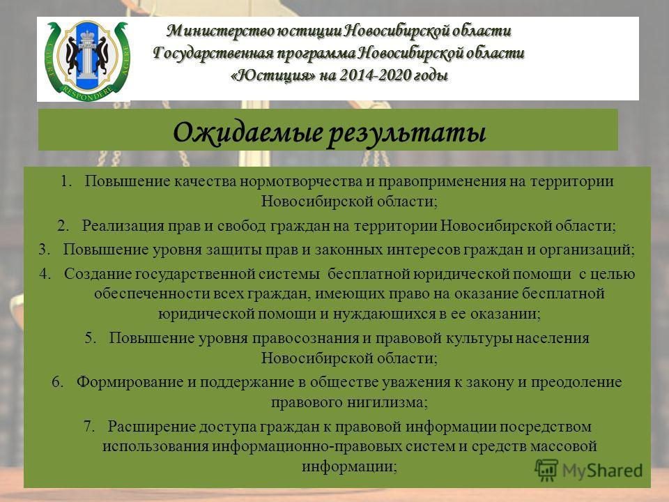 Министерство юстиции Новосибирской области Государственная программа Новосибирской области «Юстиция» на 2014-2020 годы 1.Повышение качества нормотворчества и правоприменения на территории Новосибирской области; 2.Реализация прав и свобод граждан на т
