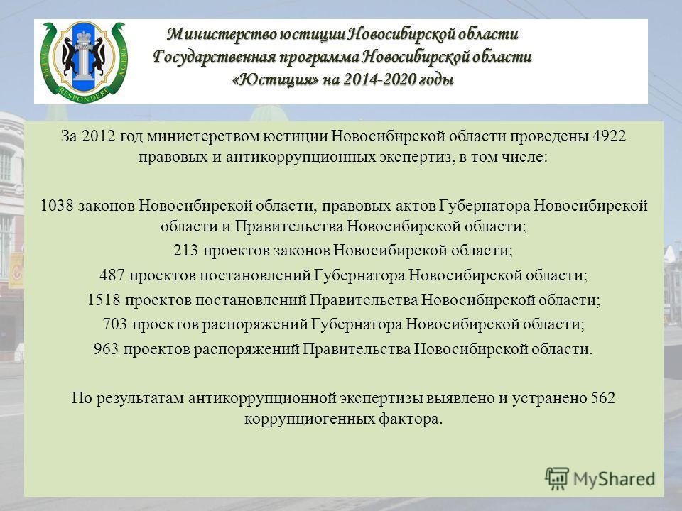 Министерство юстиции Новосибирской области Государственная программа Новосибирской области «Юстиция» на 2014-2020 годы За 2012 год министерством юстиции Новосибирской области проведены 4922 правовых и антикоррупционных экспертиз, в том числе: 1038 за