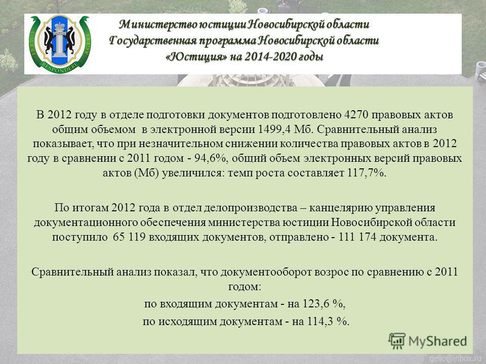 Министерство юстиции Новосибирской области Государственная программа Новосибирской области «Юстиция» на 2014-2020 годы В 2012 году в отделе подготовки документов подготовлено 4270 правовых актов общим объемом в электронной версии 1499,4 Мб. Сравнител