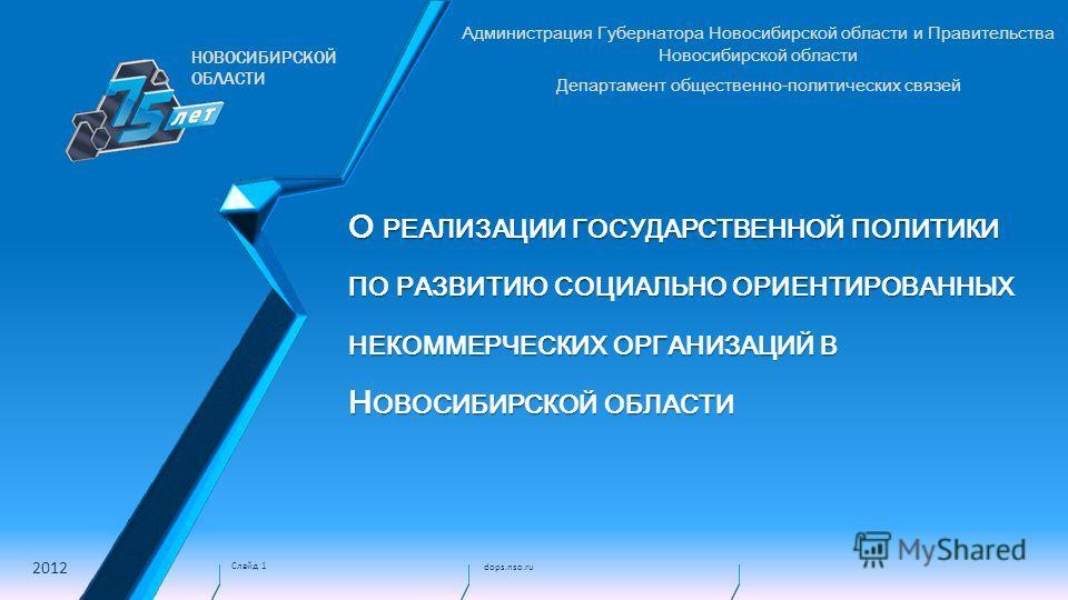 О РЕАЛИЗАЦИИ ГОСУДАРСТВЕННОЙ ПОЛИТИКИ ПО РАЗВИТИЮ СОЦИАЛЬНО ОРИЕНТИРОВАННЫХ НЕКОММЕРЧЕСКИХ ОРГАНИЗАЦИЙ В Н ОВОСИБИРСКОЙ ОБЛАСТИ Администрация Губернатора Новосибирской области и Правительства Новосибирской области Департамент общественно-политических