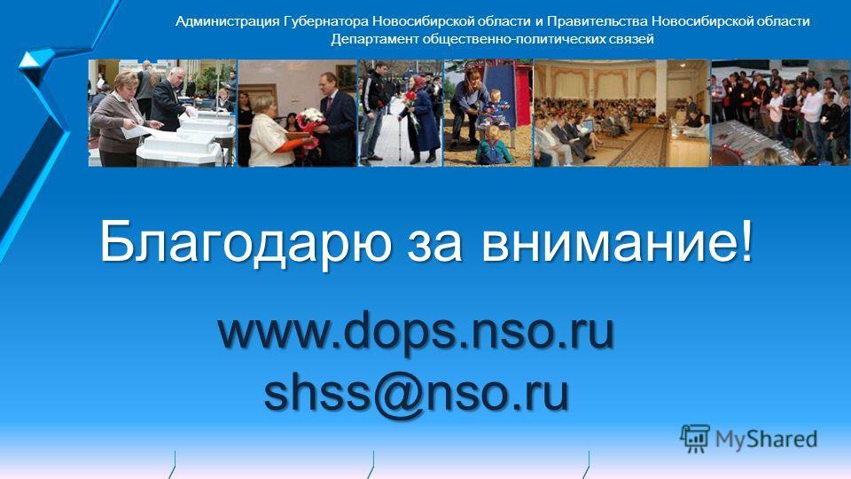 Администрация Губернатора Новосибирской области и Правительства Новосибирской области Департамент общественно-политических связей www.dops.nso.rushss@nso.ru Благодарю за внимание!