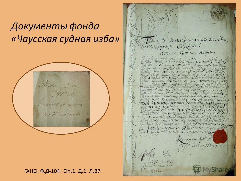 Документы фонда «Чаусская судная изба» ГАНО. Ф.Д-104. Оп.1. Д.1. Л.87.