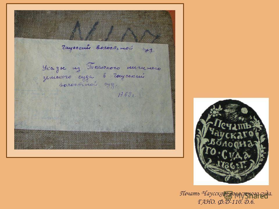 Печать Чаусского волостного суда. ГАНО. Ф.Д-110. Д.6.