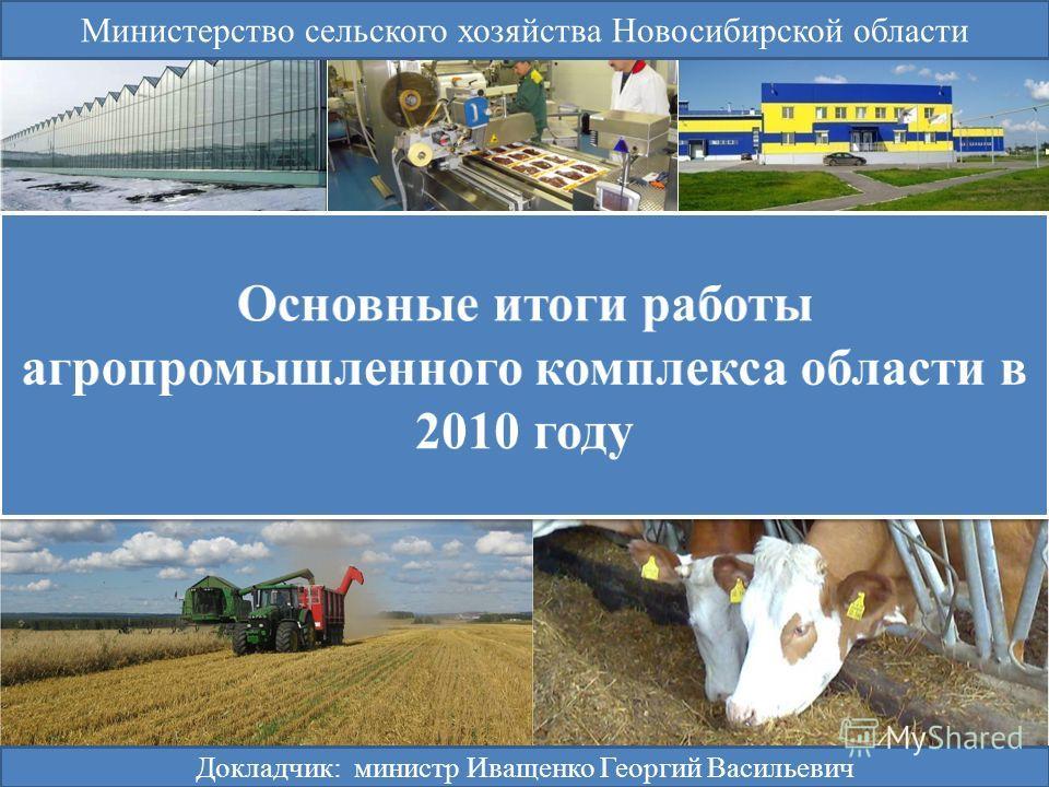Докладчик: министр Иващенко Георгий Васильевич Министерство сельского хозяйства Новосибирской области