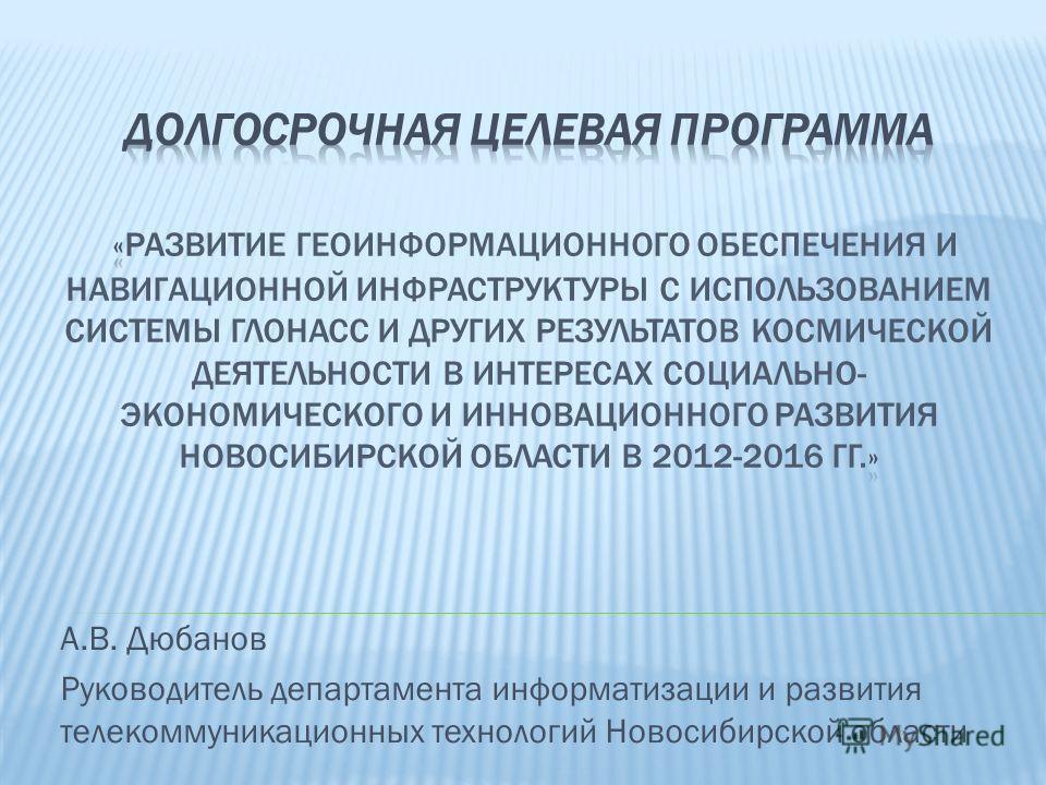 А.В. Дюбанов Руководитель департамента информатизации и развития телекоммуникационных технологий Новосибирской области