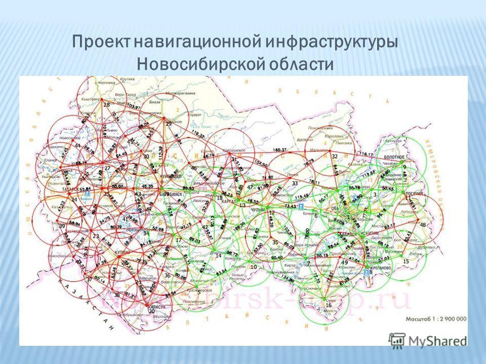 Проект навигационной инфраструктуры Новосибирской области