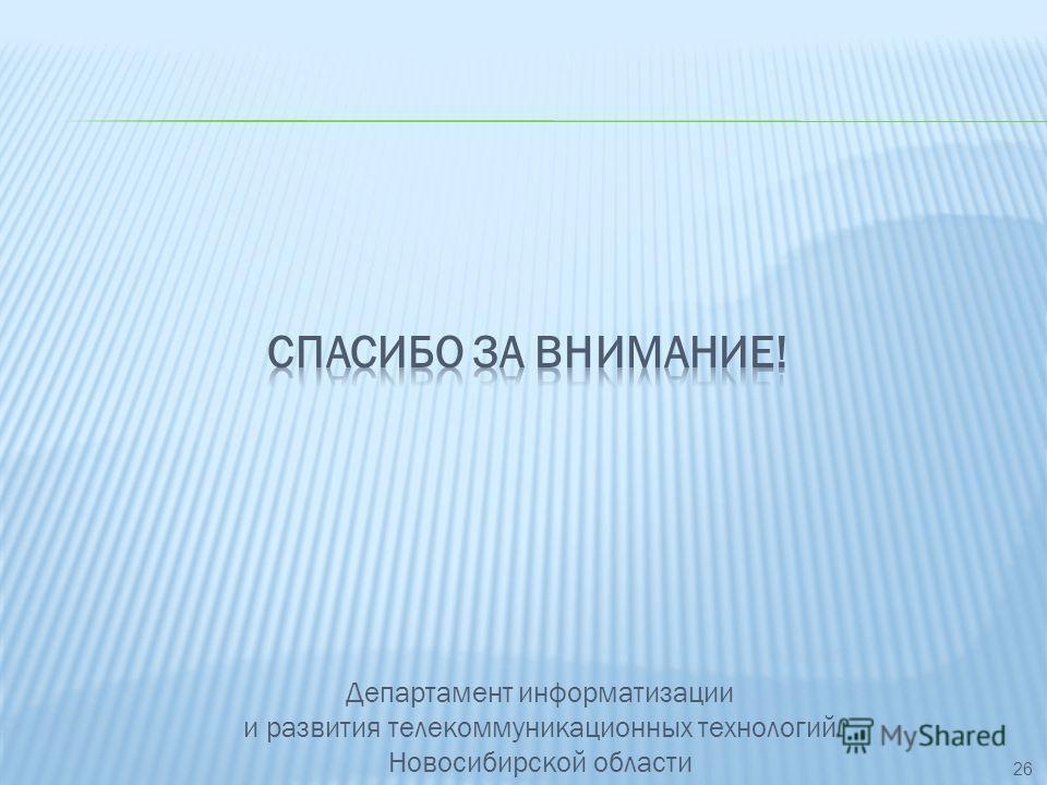26 Департамент информатизации и развития телекоммуникационных технологий Новосибирской области