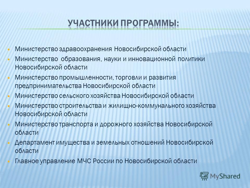 Министерство здравоохранения Новосибирской области Министерство образования, науки и инновационной политики Новосибирской области Министерство промышленности, торговли и развития предпринимательства Новосибирской области Министерство сельского хозяйс