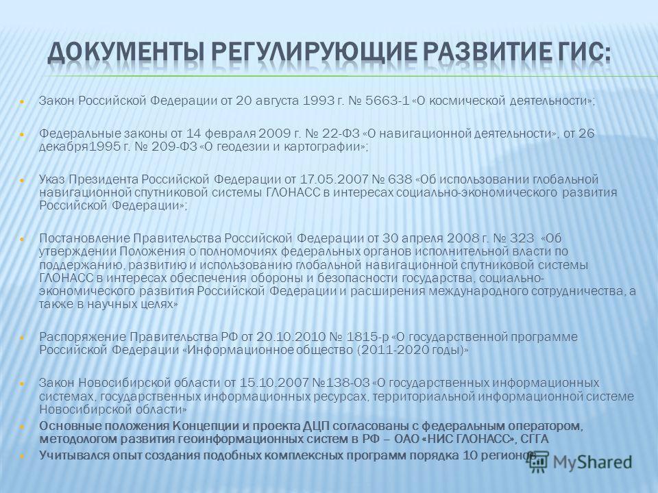 Закон Российской Федерации от 20 августа 1993 г. 5663-1 «О космической деятельности»; Федеральные законы от 14 февраля 2009 г. 22-ФЗ «О навигационной деятельности», от 26 декабря1995 г. 209-ФЗ «О геодезии и картографии»; Указ Президента Российской Фе