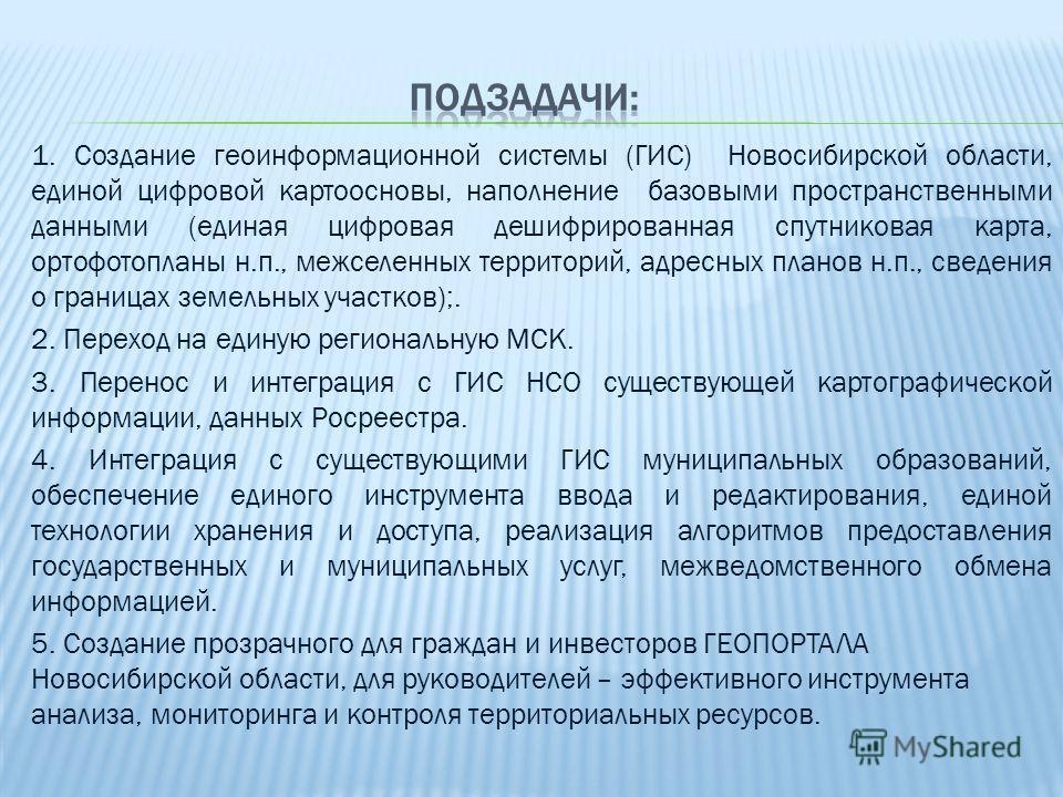 1. Создание геоинформационной системы (ГИС) Новосибирской области, единой цифровой картоосновы, наполнение базовыми пространственными данными (единая цифровая дешифрированная спутниковая карта, ортофотопланы н.п., межселенных территорий, адресных пла