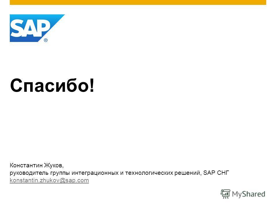 Спасибо! Константин Жуков, руководитель группы интеграционных и технологических решений, SAP СНГ konstantin.zhukov@sap.com konstantin.zhukov@sap.com