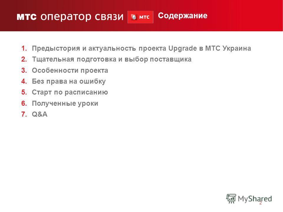 1 Эффективный Upgrade - проект МТС Украина