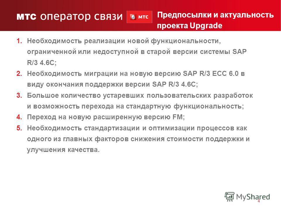 3 История внедрения системы SAP в «МТС Украина» С 1999 г. - продуктивная эксплуатация базовых модулей SAP R/3 (FI, CO, MM); С 2000 г. - продуктивный старт HR-модуля (управление персоналом и расчет зарплаты); С 2002 г. – CRM, SD, RM-CA (контокоррентны