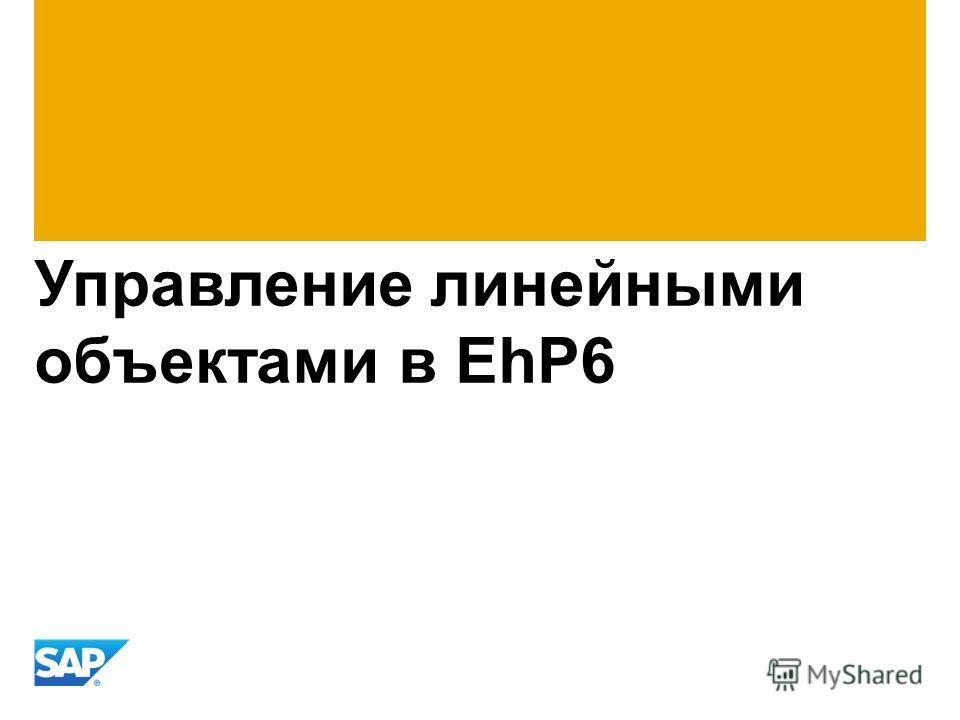 Управление линейными объектами в EhP6