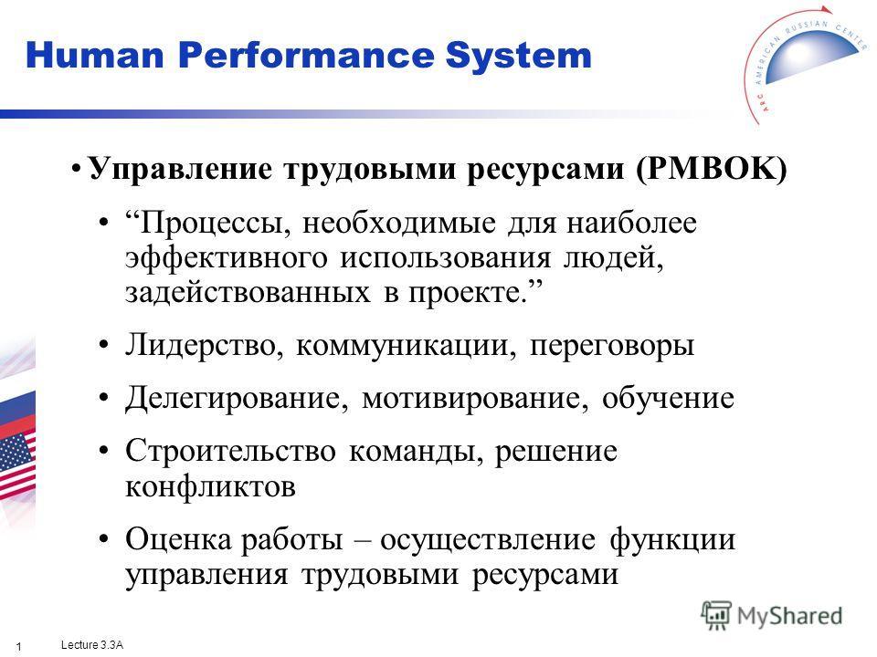 Lecture 3.3A 1 Управление трудовыми ресурсами (PMBOK) Процессы, необходимые для наиболее эффективного использования людей, задействованных в проекте. Лидерство, коммуникации, переговоры Делегирование, мотивирование, обучение Строительство команды, ре