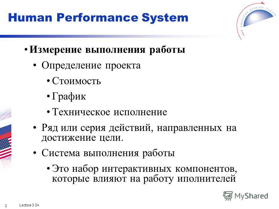 Lecture 3.3A 2 Измерение выполнения работы Определение проекта Стоимость График Техническое исполнение Ряд или серия действий, направленных на достижение цели. Система выполнения работы Это набор интерактивных компонентов, которые влияют на работу ип