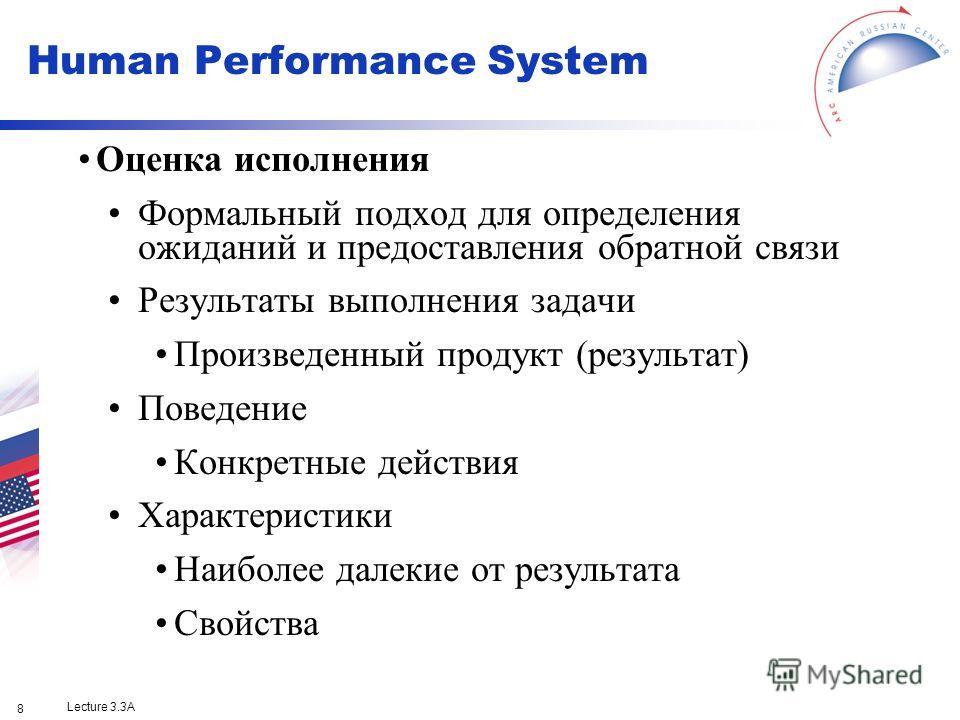 Lecture 3.3A 8 Оценка исполнения Формальный подход для определения ожиданий и предоставления обратной связи Результаты выполнения задачи Произведенный продукт (результат) Поведение Конкретные действия Характеристики Наиболее далекие от результата Сво