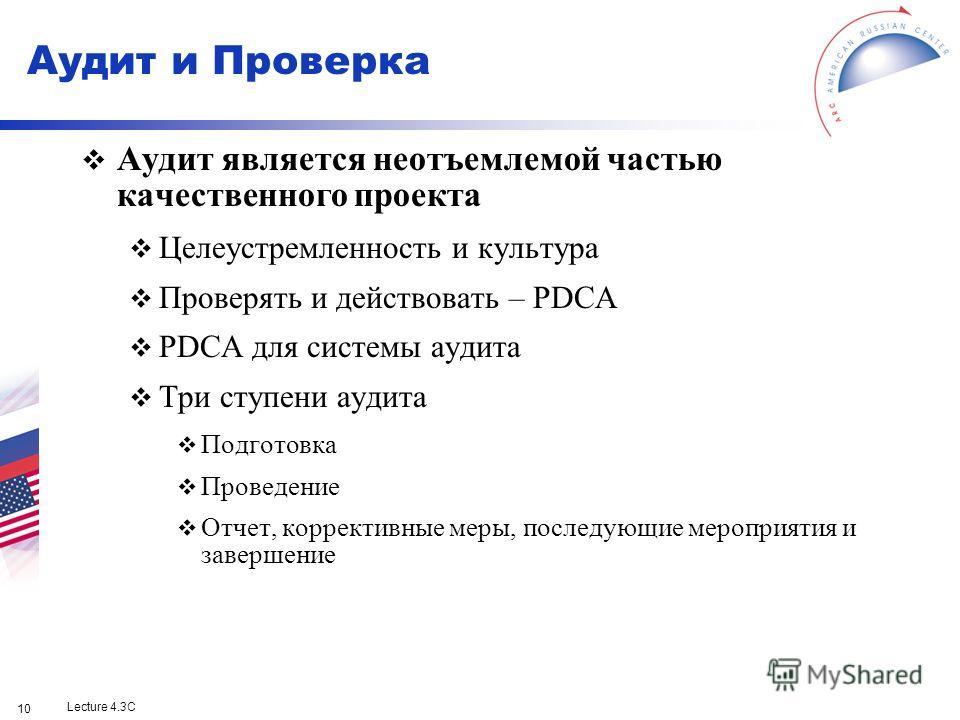 Lecture 4.3C 10 Аудит является неотъемлемой частью качественного проекта Целеустремленность и культура Проверять и действовать – PDCA PDCA для системы аудита Три ступени аудита Подготовка Проведение Отчет, коррективные меры, последующие мероприятия и