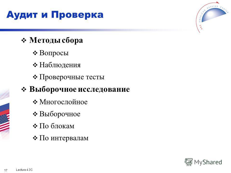 Lecture 4.3C 17 Методы сбора Вопросы Наблюдения Проверочные тесты Выборочное исследование Многослойное Выборочное По блокам По интервалам Аудит и Проверка