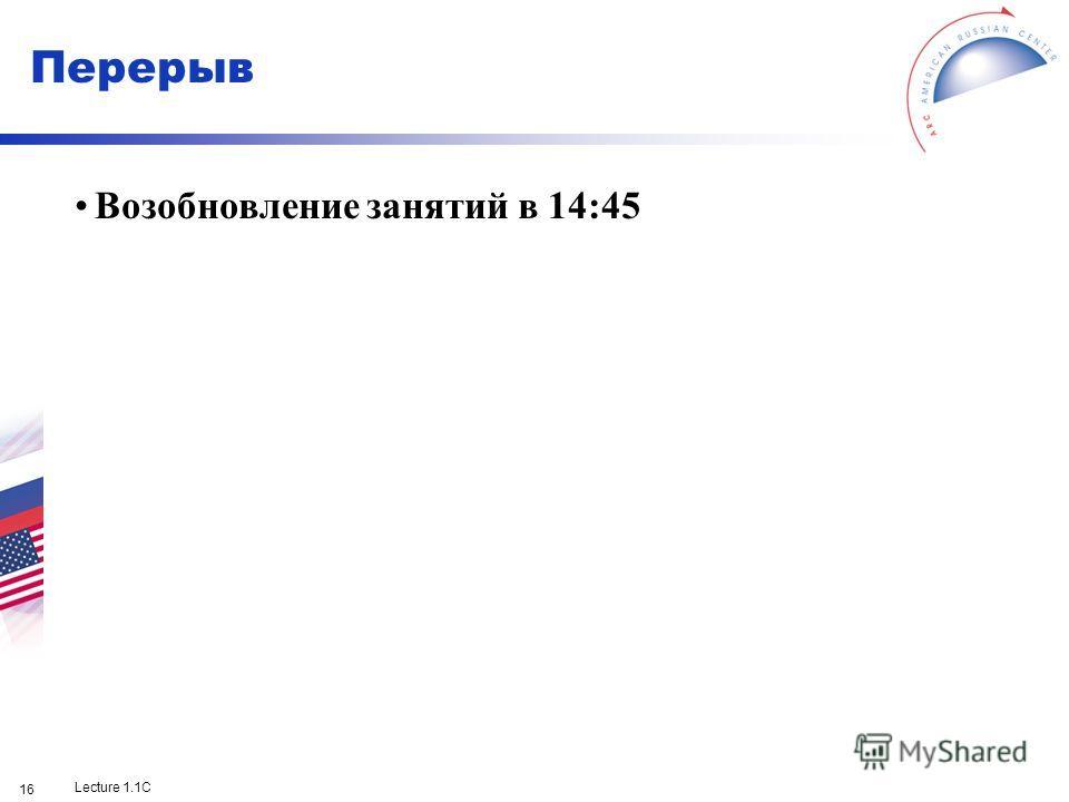 Lecture 1.1C 16 Перерыв Возобновление занятий в 14:45
