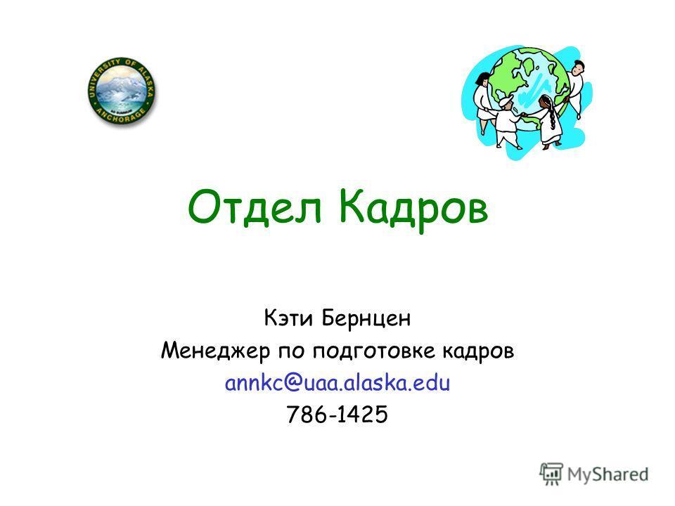 Отдел Кадров Кэти Бернцен Менеджер по подготовке кадров annkc@uaa.alaska.edu 786-1425