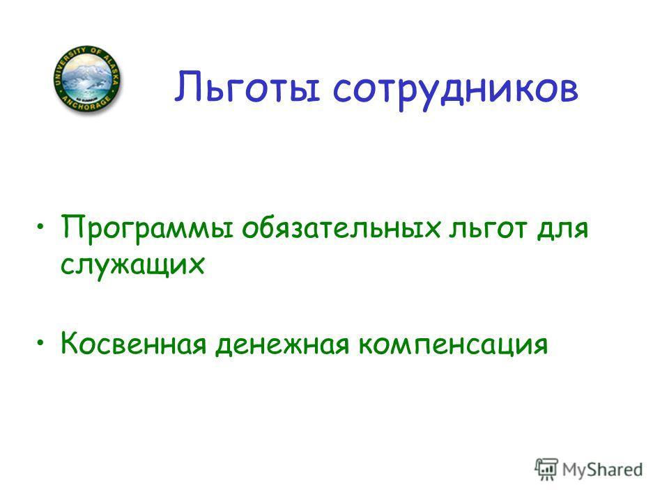 Льготы сотрудников Программы обязательных льгот для служащих Косвенная денежная компенсация