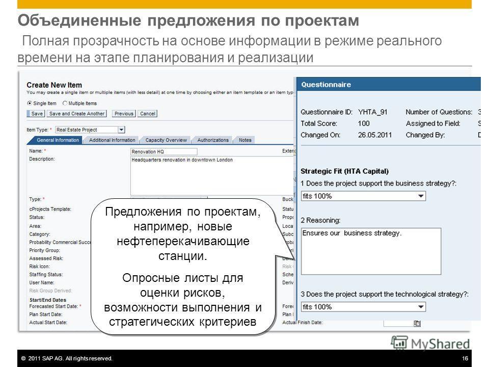 ©2011 SAP AG. All rights reserved.16 Предложения по проектам, например, новые нефтеперекачивающие станции. Опросные листы для оценки рисков, возможности выполнения и стратегических критериев Предложения по проектам, например, новые нефтеперекачивающи