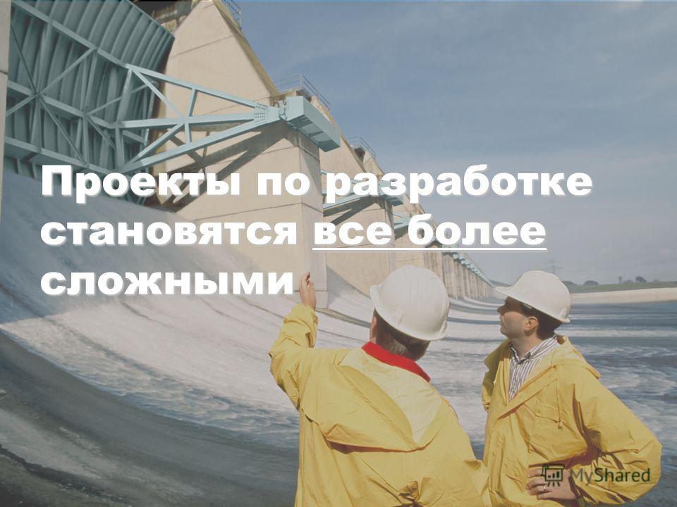 ©2011 SAP AG. All rights reserved.3 Проекты по разработке становятся все более сложными