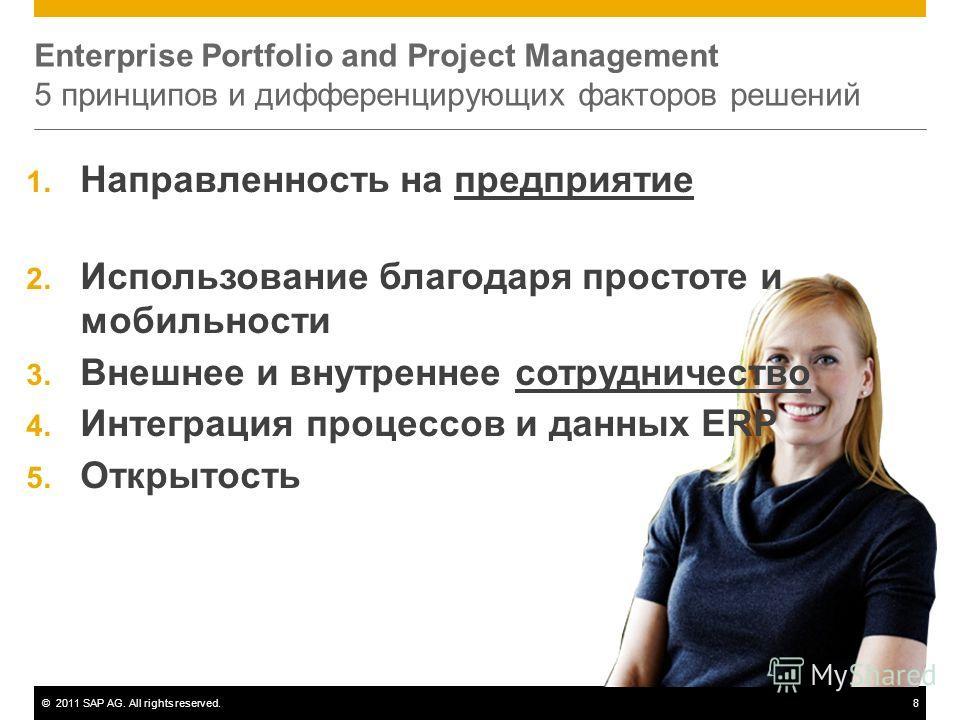 ©2011 SAP AG. All rights reserved.8 Enterprise Portfolio and Project Management 5 принципов и дифференцирующих факторов решений 1. Направленность на предприятие 2. Использование благодаря простоте и мобильности 3. Внешнее и внутреннее сотрудничество