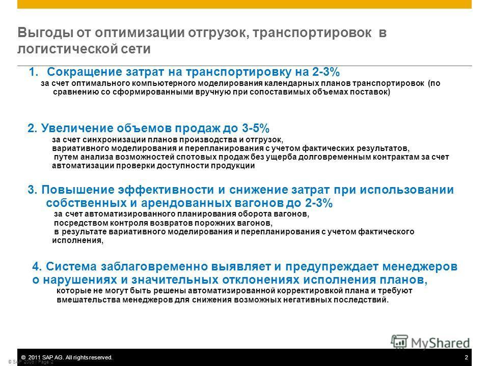©2011 SAP AG. All rights reserved.2 © SAP 2009 / Page 2 Выгоды от оптимизации отгрузок, транспортировок в логистической сети 1.Сокращение затрат на транспортировку на 2-3% за счет оптимального компьютерного моделирования календарных планов транспорти