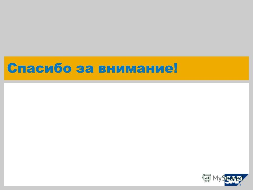 ©2011 SAP AG. All rights reserved.22 © SAP 2009 / Page 22 Спасибо за внимание!