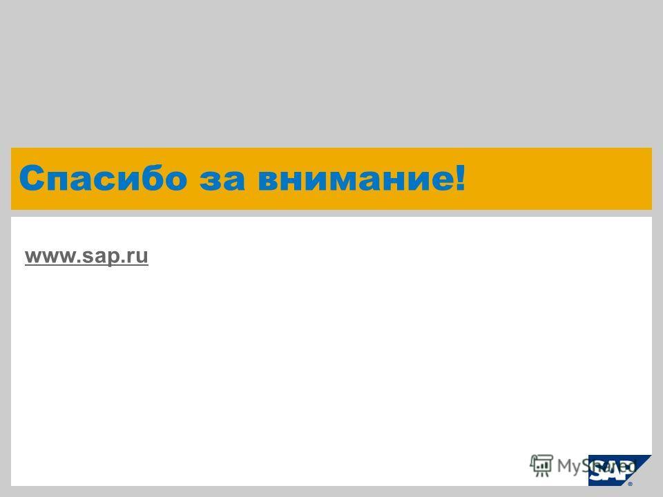©2011 SAP AG. All rights reserved.34 © SAP 2009 / Page 34 Спасибо за внимание! www.sap.ru